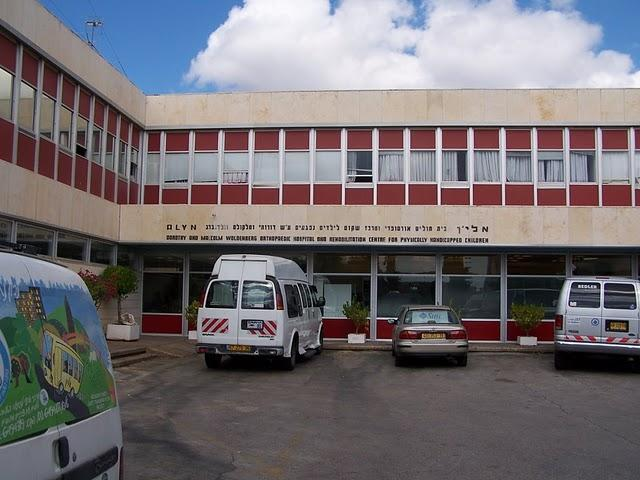 Front View - Alyn Hospital