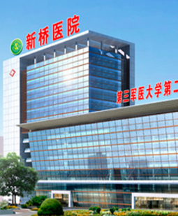 Xianqiao Hospital Third Medical University