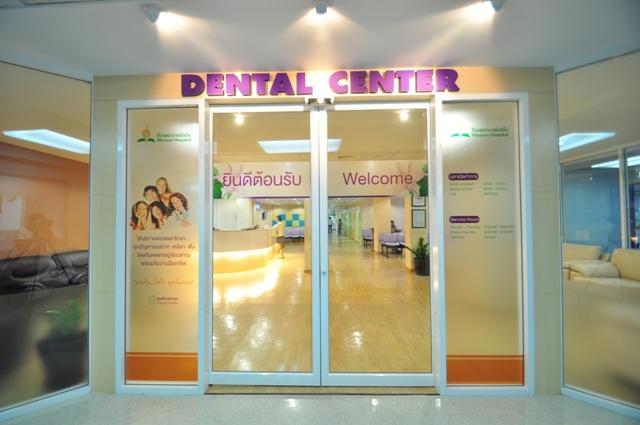 Dental Center - Mission Hospital