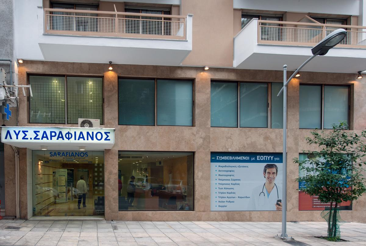 SARAFIANOS Private Clinic